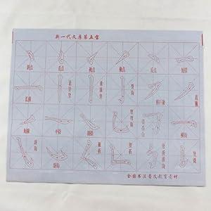 京潮港 单张笔画水写布 卷轴仿宣纸万次大水写布毛笔书法用品字帖文