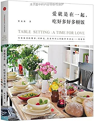 爱就是在一起,吃好多好多顿饭.pdf