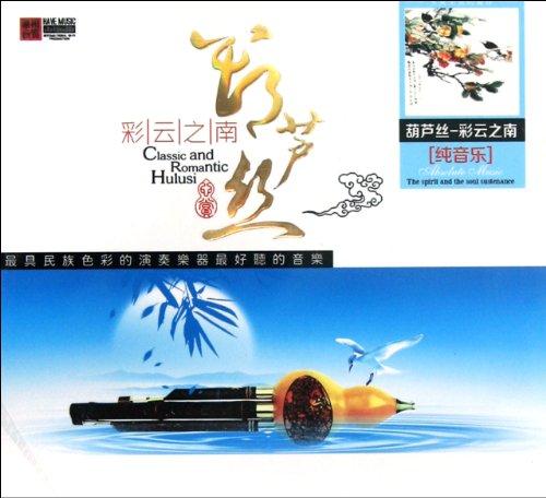 CD葫芦丝彩云之南 2碟装