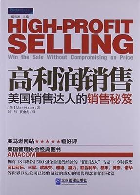 高利润销售:美国销售达人的销售秘笈.pdf