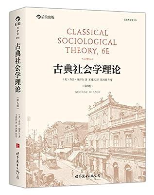 古典社会学理论:社会学专业必备参考书.pdf