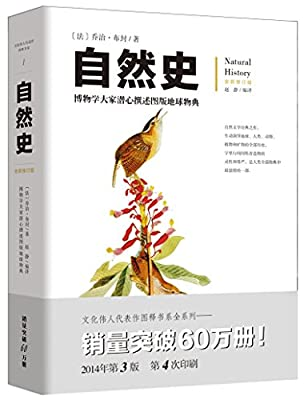 文化伟人代表作图释书系:自然史.pdf