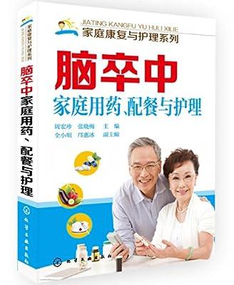 脑卒中家庭用药、配餐与护理.pdf