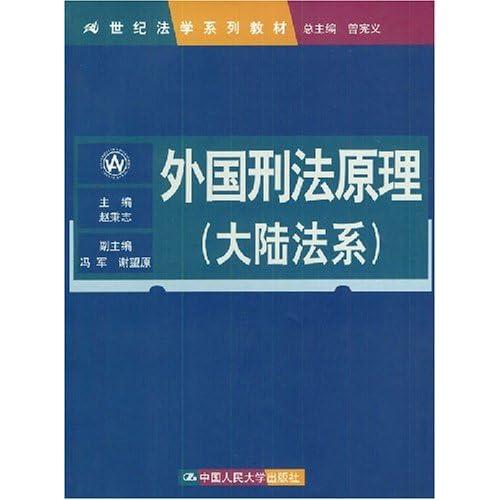 外国刑法原理(大陆法系)