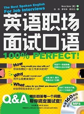英语职场面试口语100%perfect!.pdf