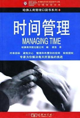 时间管理.pdf