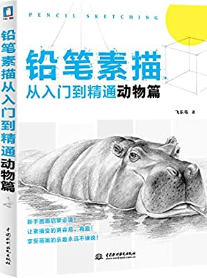 铅笔素描从入门到精通:动物篇.pdf