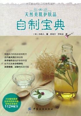 天然美肌护肤品自制宝典.pdf