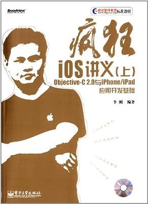 疯狂软件教育标准教材·疯狂iOS讲义:Objective-C 2.0与iPhone/iPad应用开发基础.pdf