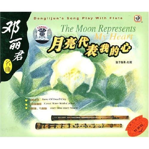 邓丽君名曲/笛子:月亮代表我的心