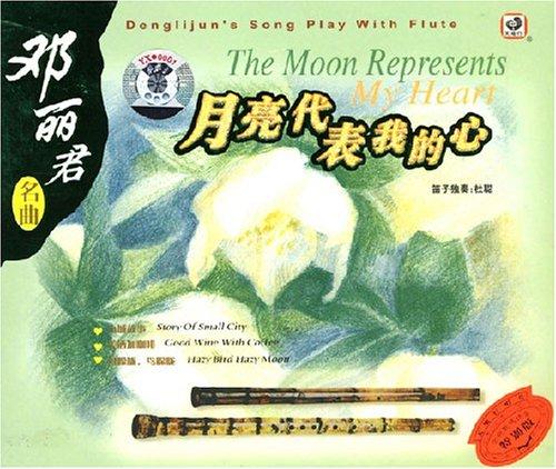 邓丽君名曲/笛子:月亮代表我的心(cd)图片
