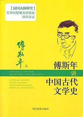 傅斯年讲中国古代文学史.pdf