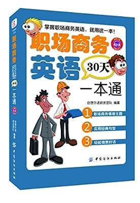 职场商务英语30天一本通.pdf