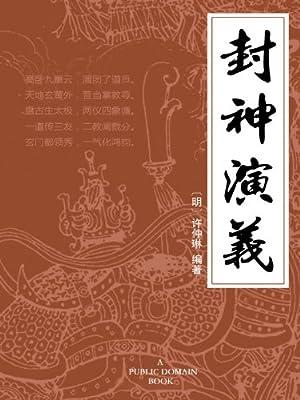 封神演义.pdf