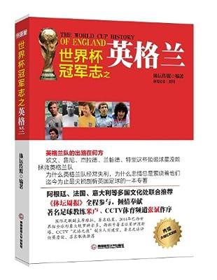 世界杯冠军志之英格兰.pdf
