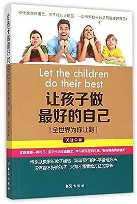 让孩子做最好的自己.pdf