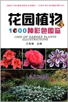 花园植物1000种彩色图鉴.pdf
