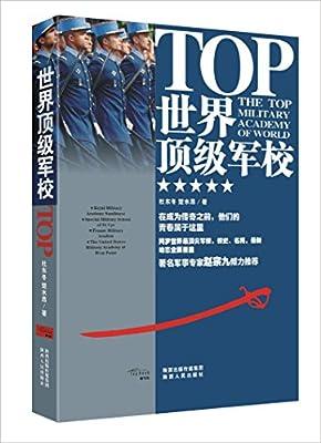 世界顶级军校.pdf
