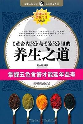 《黄帝内经》与《易经》里的养生之道:掌握五色食谱才能延年益寿.pdf