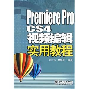 premiere cs4 模板