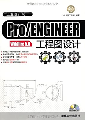 Pro/ENGINEER Wildfire 5.0工程图设计.pdf