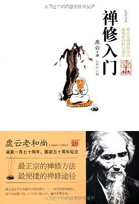 禅修入门.pdf