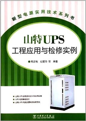 新型电源实用技术系列书:山特UPS工程应用与检修实例.pdf