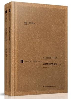 汉阅学术文库•公共哲学与政治思想系列:罗尔斯论文全集.pdf