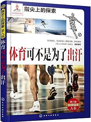 指尖上的探索:体育可不是为了出汗.pdf