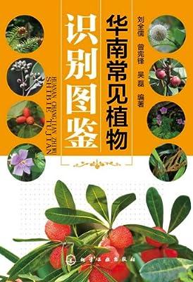 华南常见植物识别图鉴.pdf