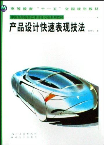 产品设计快速表现技法(中国高等院校艺术设计专业系列
