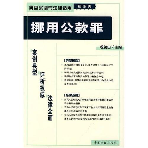 挪用公款罪(刑事类)/典型案例与法律适用