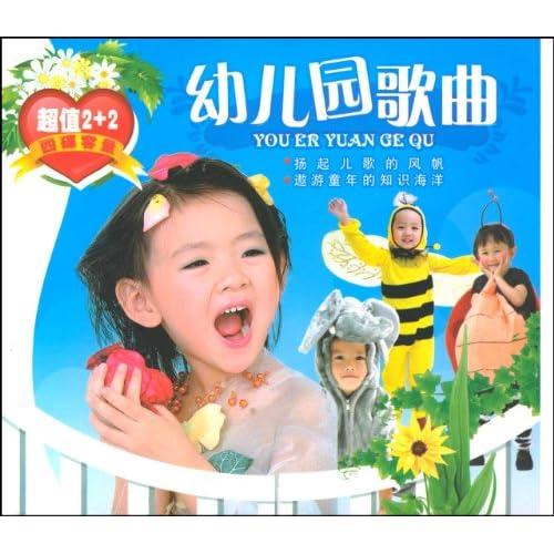 幼儿园歌曲 2VCD