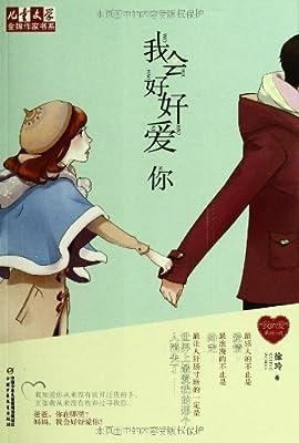 儿童文学金牌作家书系:我会好好爱你.pdf