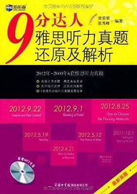 新航道•北京新航道系列丛书:9分达人雅思听力真题还原及解析.pdf