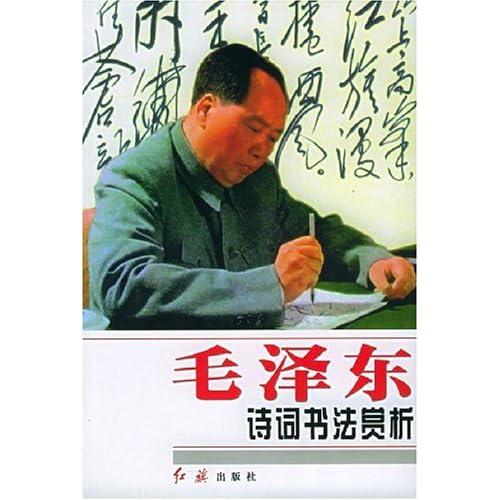 毛泽东诗词书法鉴赏 毛泽东诗词书法