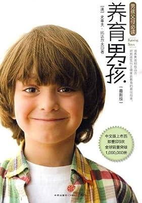 养育男孩.pdf