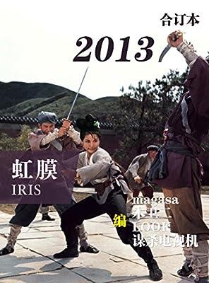 虹膜·2013年合订本.pdf