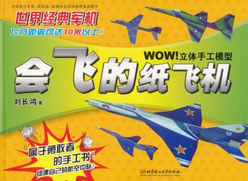 立体手工模型?会飞的纸飞机:世界经典军机