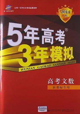 曲一线科学备考•5年高考3年模拟:高考文数.pdf