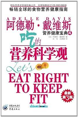 吃的营养科学观.pdf
