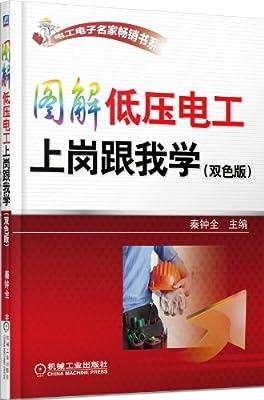 图解低压电工上岗跟我学.pdf