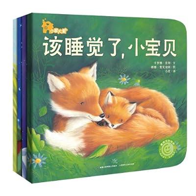 小家大爱绘本系列(小家拥有最温暖的爱,让小生命感悟爱的真谛).pdf