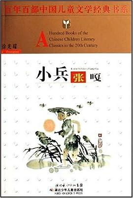 百年百部中国儿童文学经典书系:小兵张嘎.pdf