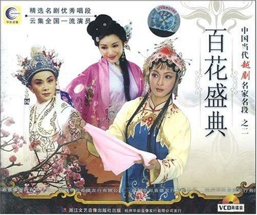 中国当代越剧名家名段之2(2VCD)[套装] 吴凤花, 王杭娟, 赵志刚,
