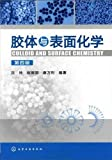 胶体与表面化学(第4版)-图片