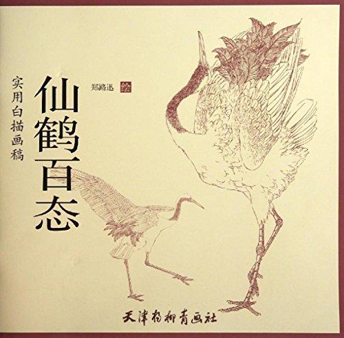 实用白描画稿:仙鹤百态图片