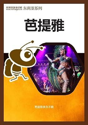 蚂蜂窝旅游攻略:芭提雅.pdf