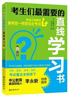 考生们最需要的直线学习书:考试之神教你像考官一样抓住必考点.pdf