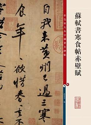 彩色放大本中国著名碑帖:苏轼书寒食帖赤壁赋.pdf